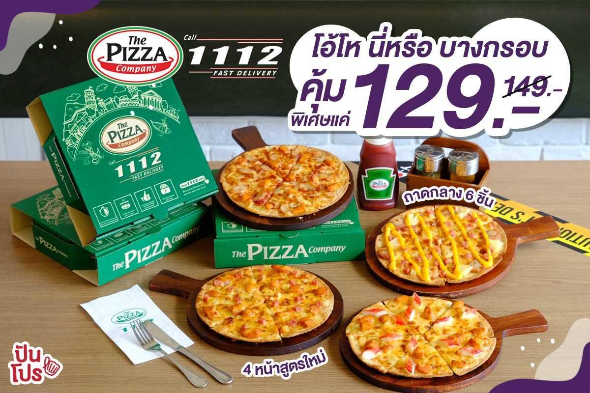 The Pizza Company โอ้โห นี่หรือ บางกรอบ คุ้มพิเศษแค่ 129 บาท