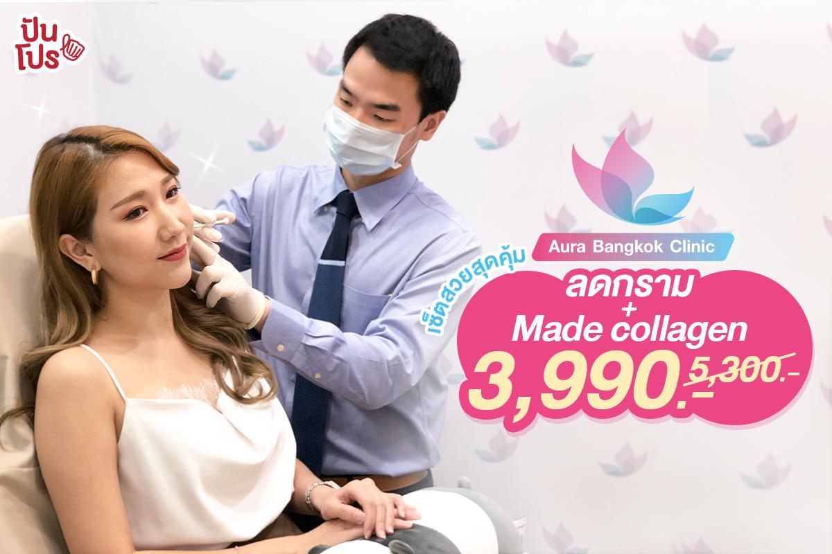 โปรหน้าเรียว โบลดกราม + Made collagen หน้าใส หน้าเด้ง เหลือเพียง 3,990 บาท (ปกติ 5,300 บาท) ช้าหมด อดนะ