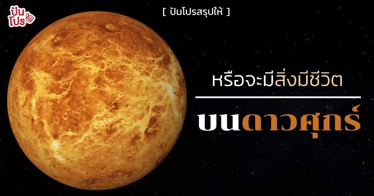ฮือฮาทั่วโลก! กับการค้นพบครั้งสำคัญของดาวศุกร์ ดาวคู่แฝดของโลก หรือจะมีสิ่งมีชีวิตที่ดาวศุกร์จริงๆ ?