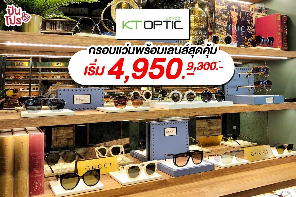 KT OPTIC กรอบแว่นพร้อมเลนส์สุดคุ้ม เริ่ม 4,950 บาท