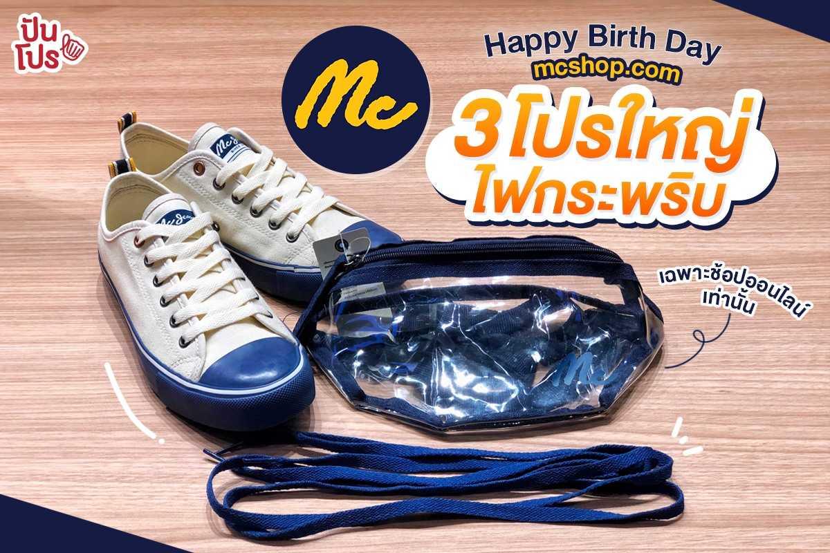 mcshop Happy Birth Day จัดเต็ม 3 โปรใหญ่ไฟกระพริบ