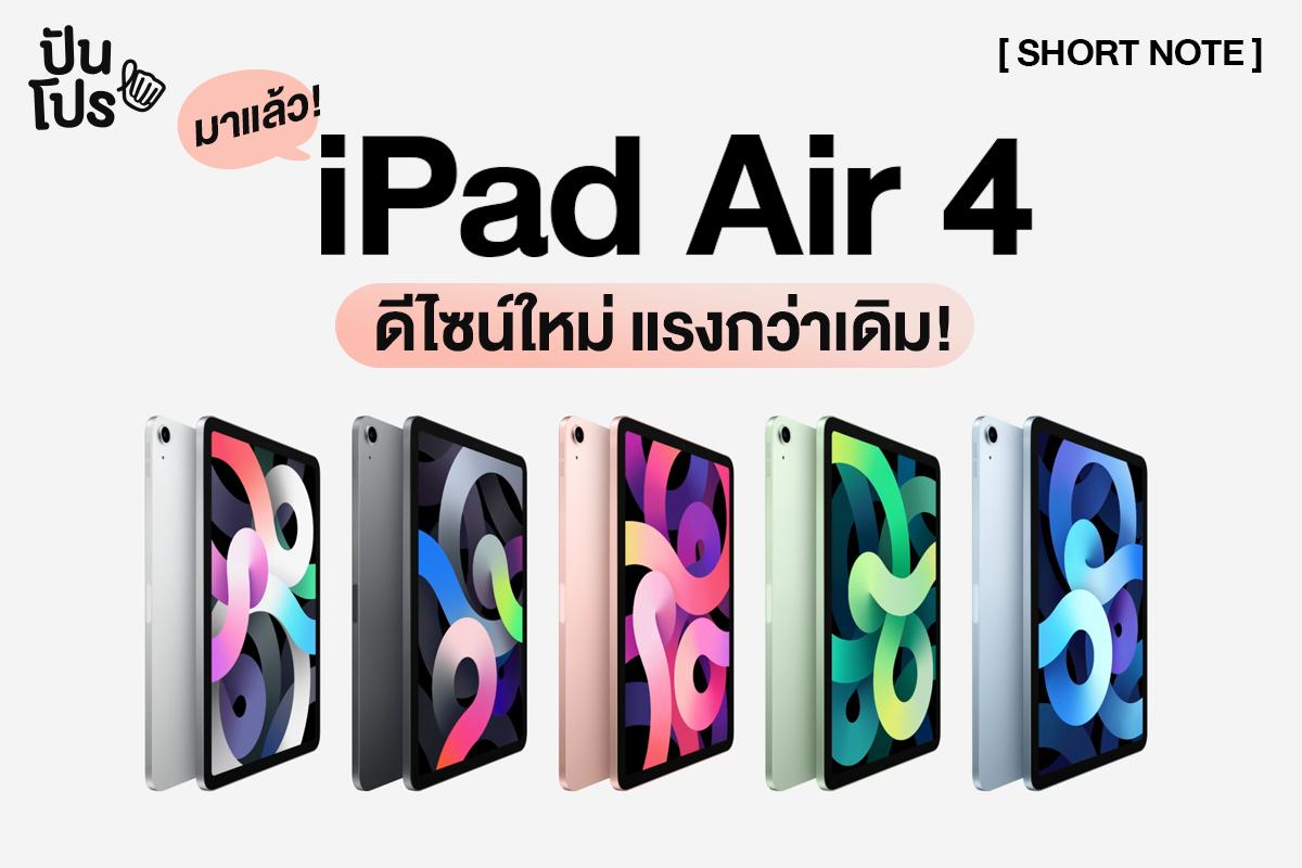 ส่องสเปค iPad Air 4 ไฉไลกว่าเดิม ใครอยากได้ต้องดู!!