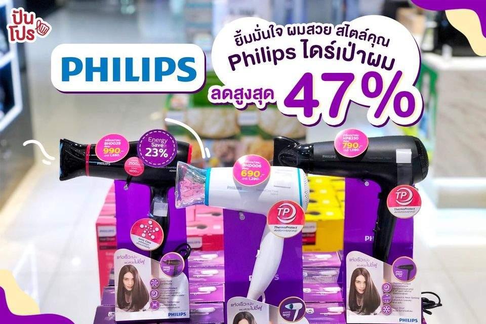 PHILIPS ไดร์เป่าผม ลดสูงสุด 47% ที่ห้างสรรพสินค้าชั้นนำ!!