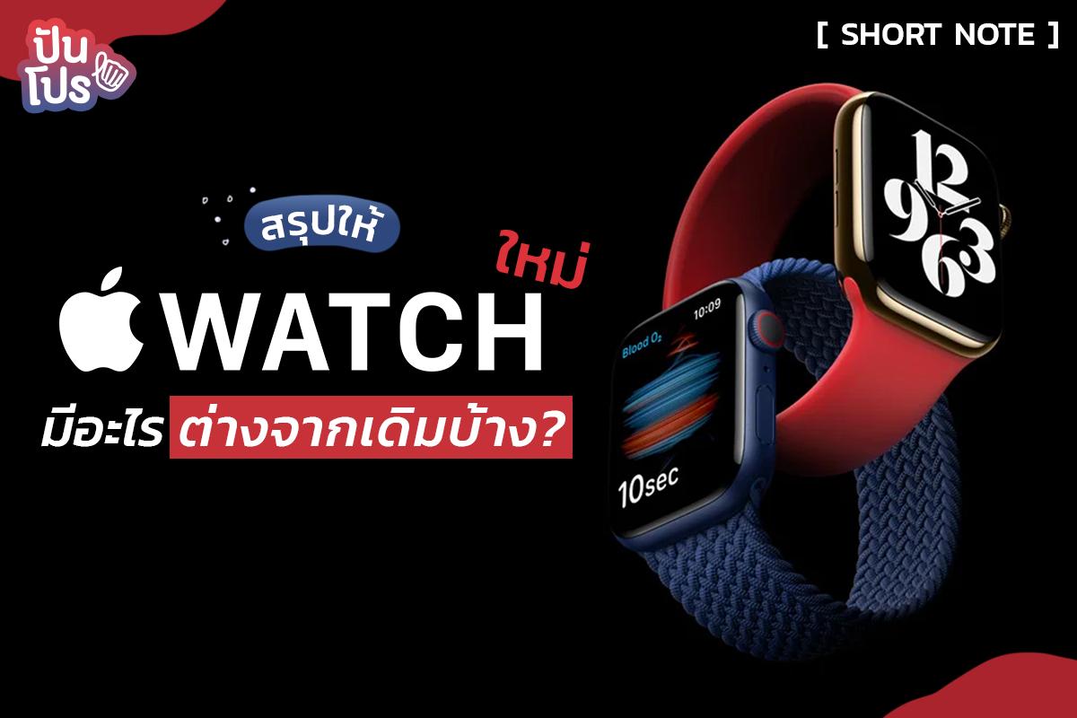 สรุปก่อนซื้อ Apple Watch 2 รุ่นใหม่ หน้าตาคงเดิม เพิ่มเติมคือฟีเจอร์สุดล้ำ!!