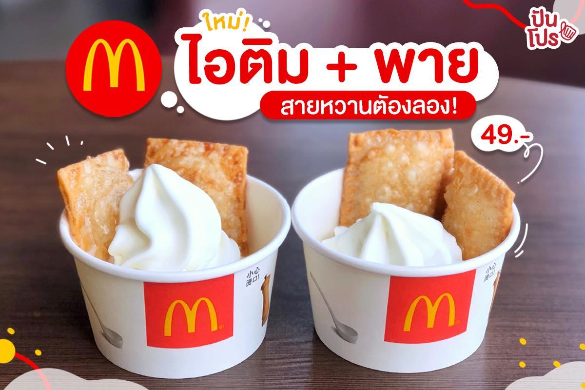 McDonald's ไอติม พายกรอบ หวานกรุบๆ อร่อยเวอร์!!