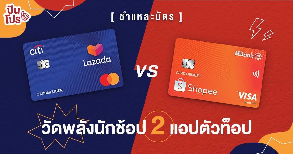 """รีวิว """"บัตรเครดิตนักช้อปออนไลน์"""" Citi Lazada VS KBank Shopee อัดสิทธิประโยชน์เอาใจนักช้อป"""