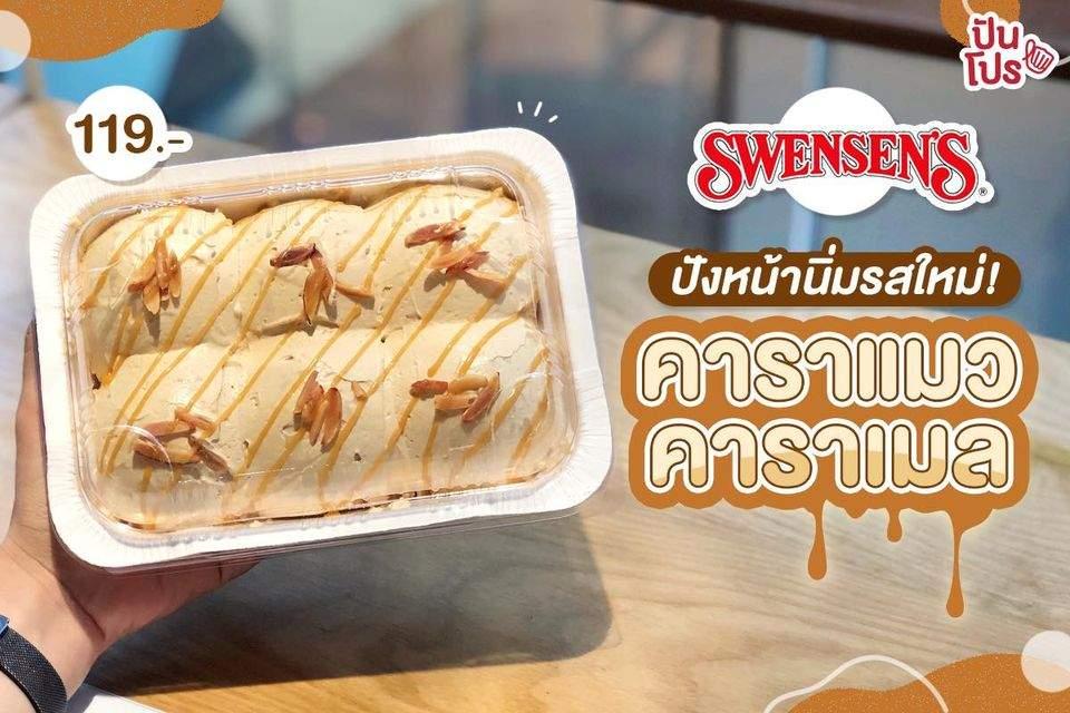 SWENSEN'S ปังหน้านิ่มกลับมาอีกครั้ง! พร้อมคาราเมลหวานฉ่ำ น่ากินเวอร์!!