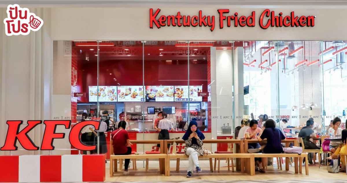 แฟน KFC ตัวจริงต้องรู้! ทำไมแต่ละสาขาถึงไม่เหมือนกัน?