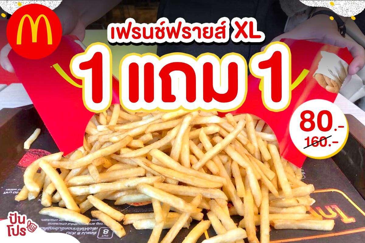 McDonald's เฟรนช์ฟรายส์ล้นๆ 2 กล่อง เหลือเพียง 80 บาท!!
