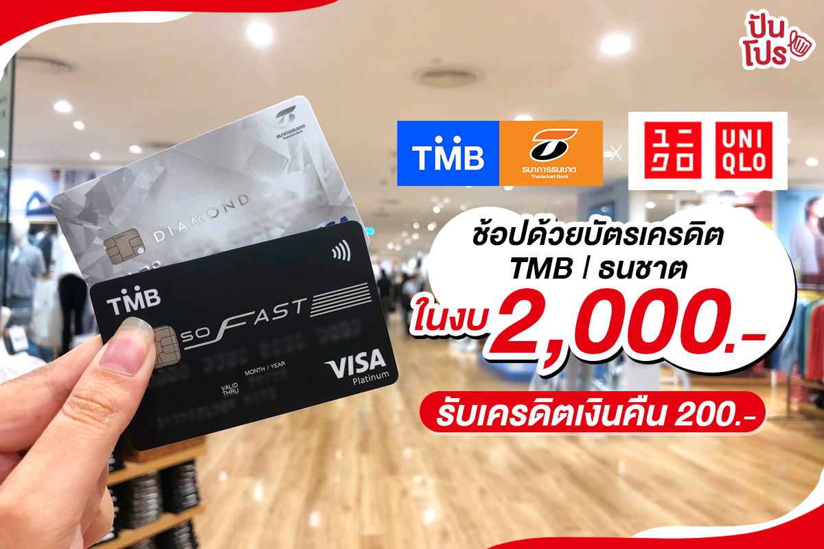 UNIQLO x TMB | Thanachart ช้อปด้วยบัตรเครดิต TMB หรือ ธนชาต ในงบ 2,000 บาท ขึ้นไป รับเครดิตเงินคืน 200 บาท