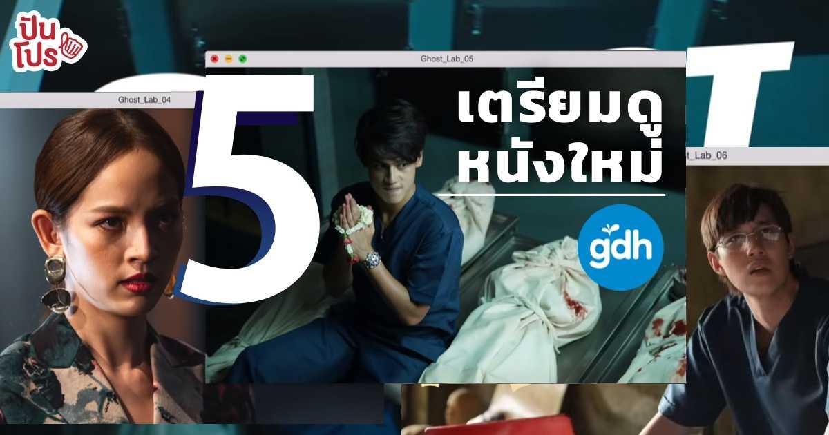 GDH เตรียมปล่อยหนังปลายปี! มาครบคอมเมดี้ ผี Sci-fi คอภาพยนตร์ไทยได้ตื่นเต้นแน่