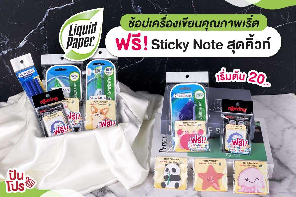 ช้อปเครื่องเขียนยอดนิยม Liquid Paper, Paper Mate, Rotring รับฟรี! Sticky Note กระดาษโน้ตกาวในตัว สุดคิ้วท์ ~