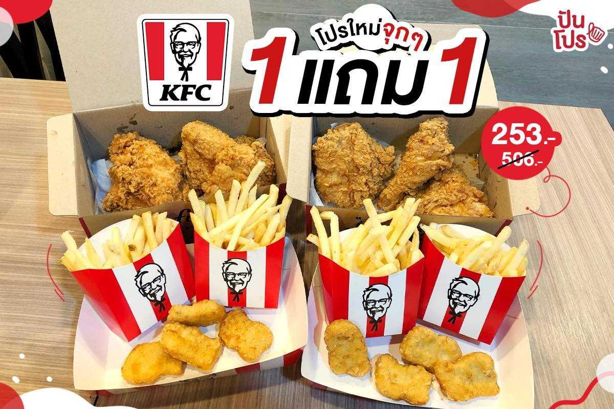 KFC เปิดตี้กินแหลก เซ็ตไก่ทอด ซื้อ 1 แถม 1 จ้าา