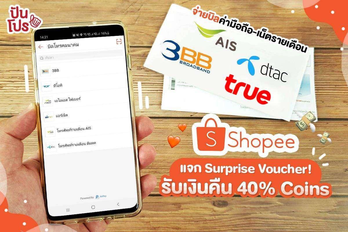 จ่ายบิลค่าโทรศัพท์ หรืออินเตอร์เน็ต ผ่านแอป Shopee ที่เดียวครบ จบทุกค่าใช้จ่าย