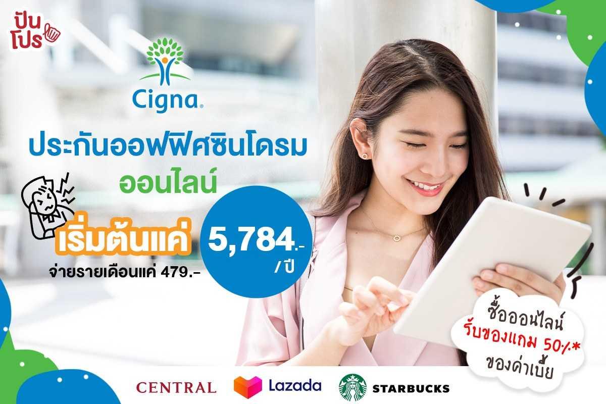 Cigna E-Commerce ซื้อประกันออนไลน์ ง่าย สะดวกสบายกว่าเดิม! (มีโปรโมชั่นด้วยนะ!)