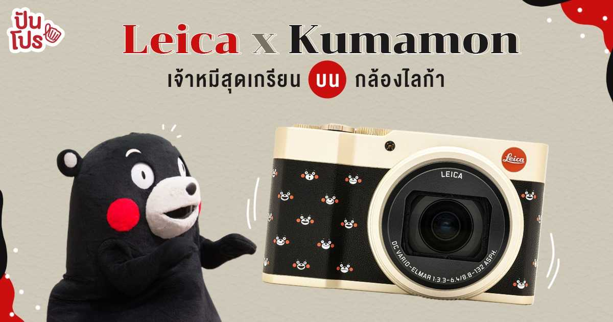 "Leica เปิดตัวกล้องรุ่น Limited Edition เจ้าหมีสุดเกรียน ""คุมะมง"""