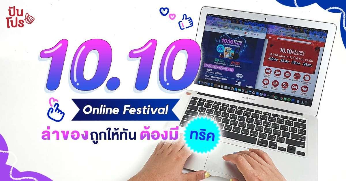 คัมภีร์นักช้อป งานเซล 10.10 Online Festival ดีลเด็ดนี้ไม่มีพลาด!