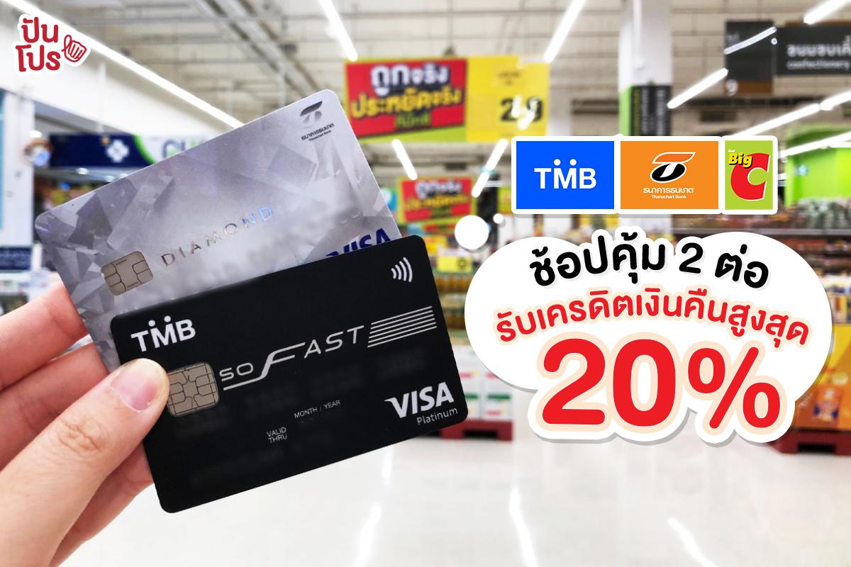 มาช้อปของเข้าบ้านกัน! ด้วยบัตรเครดิต TMB และธนชาต ช้อปคุ้ม 2 ต่อที่ Big C รับเครดิตเงินคืนสูงสุด 20%