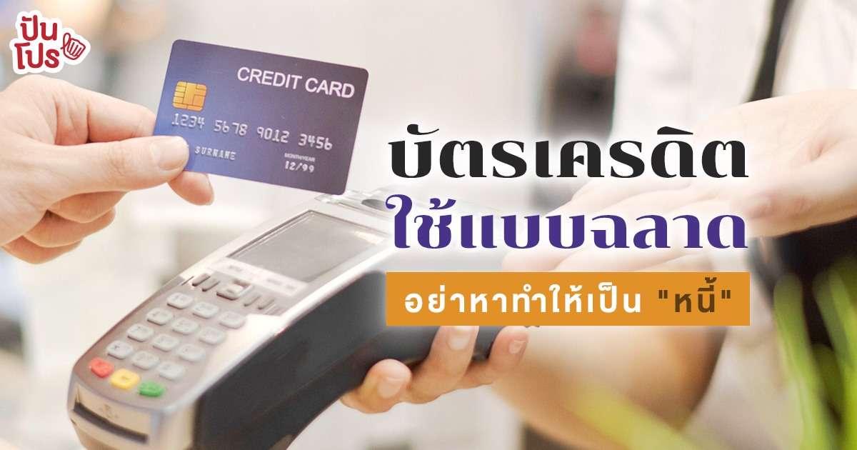 ปันโปรชวนคุย   บัตรเครดิตมือใหม่ vs มือโปร กับมุมมองการใช้จ่ายที่แตกต่าง