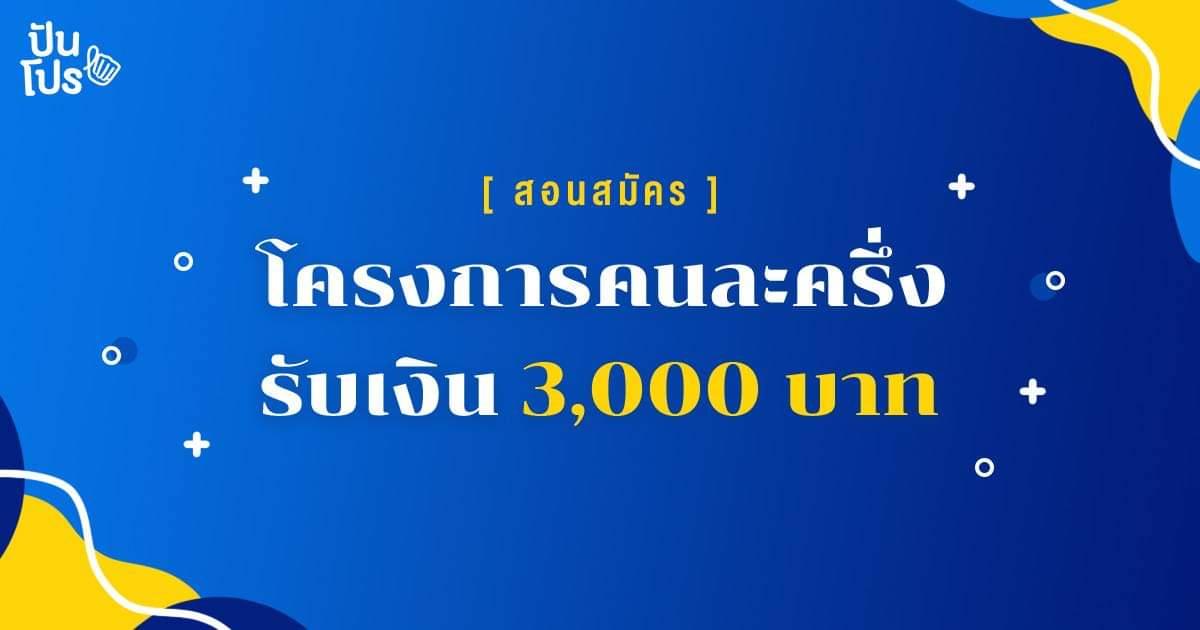 ว ธ สม คร โครงการคนละคร ง ร ฐออกให 3 000 ร บลงทะเบ ยนให ท น ป นโปร Punpromotion