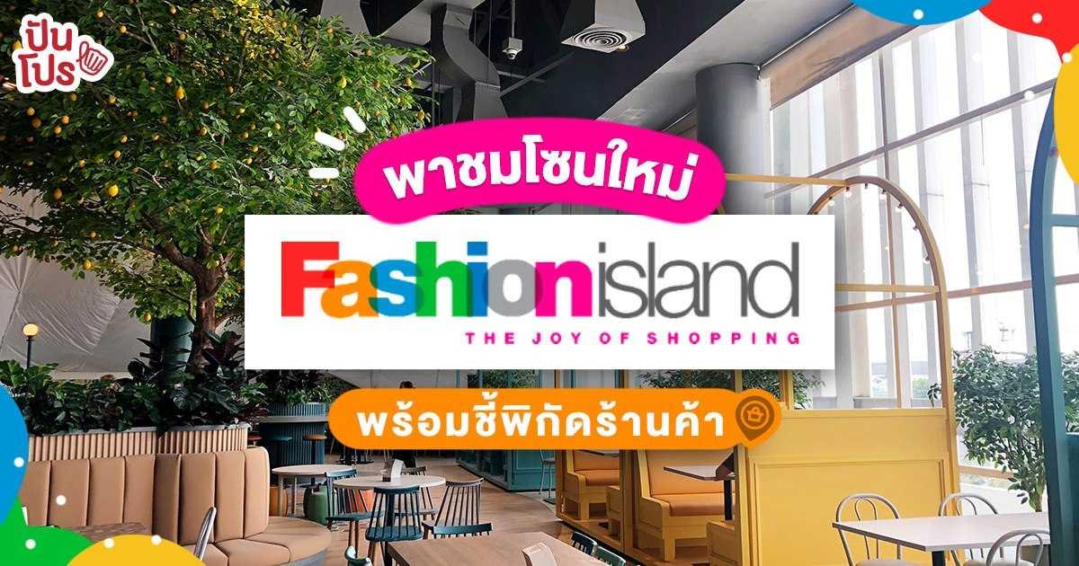 """อัปเดต """"Fashion Island"""" ตกแต่งใหม่ทั้งห้าง ยืนหนึ่งย่านรามอินทรา!"""