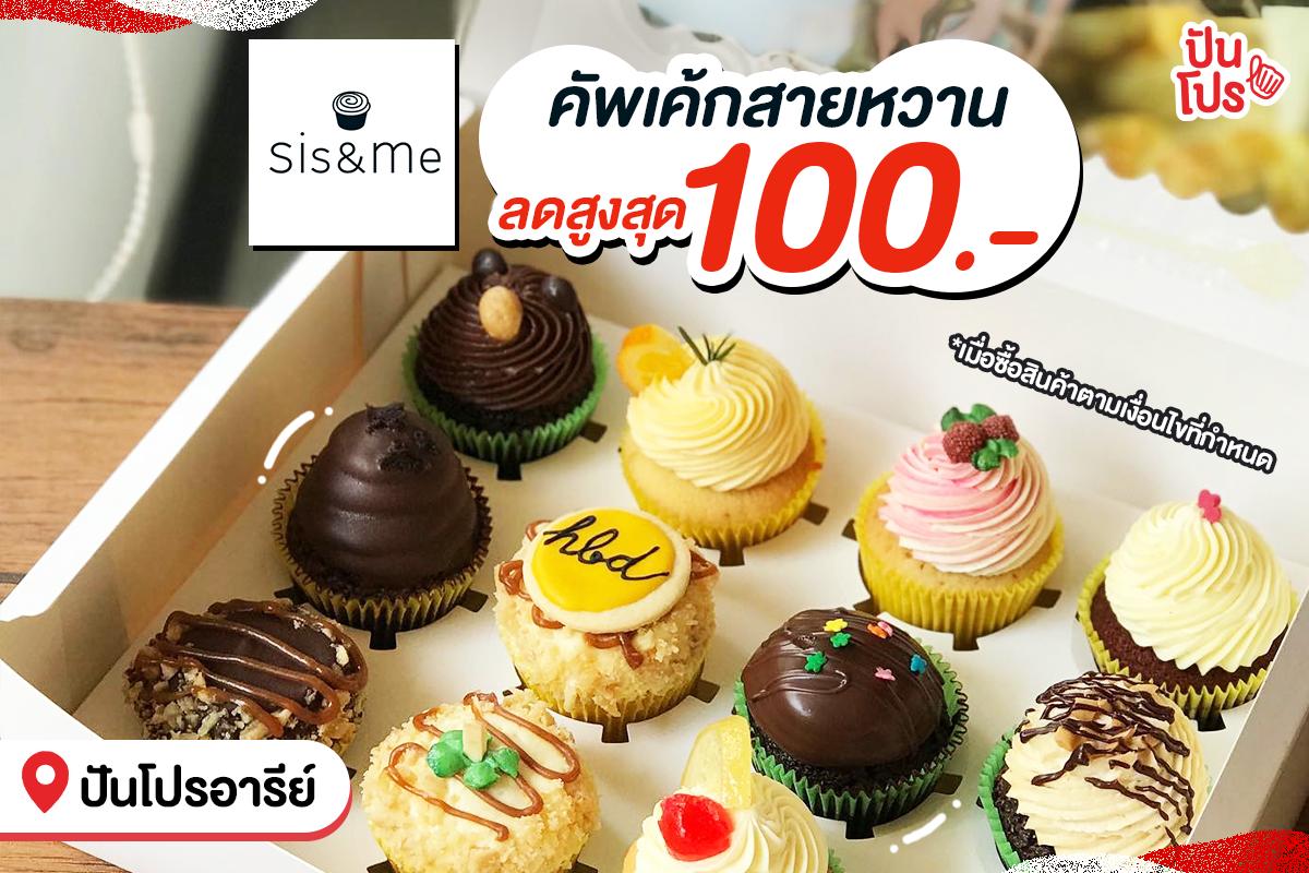 Sis&Me Bakery Studio จัดโปรคัพเค้กสายหวาน ลดสูงสุด 100 บาท !!