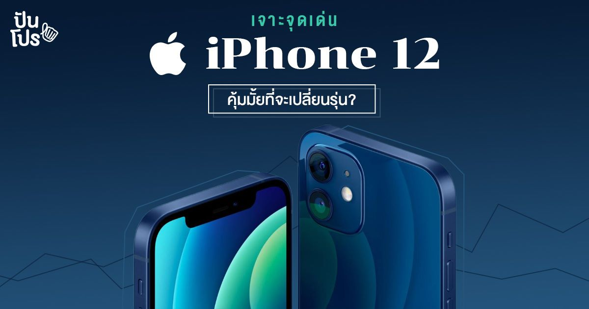 เปิดตัว iPhone 12 สเปคจัดเต็มทั้ง 4 รุ่น รองรับ 5G รุ่นแรกของ Apple