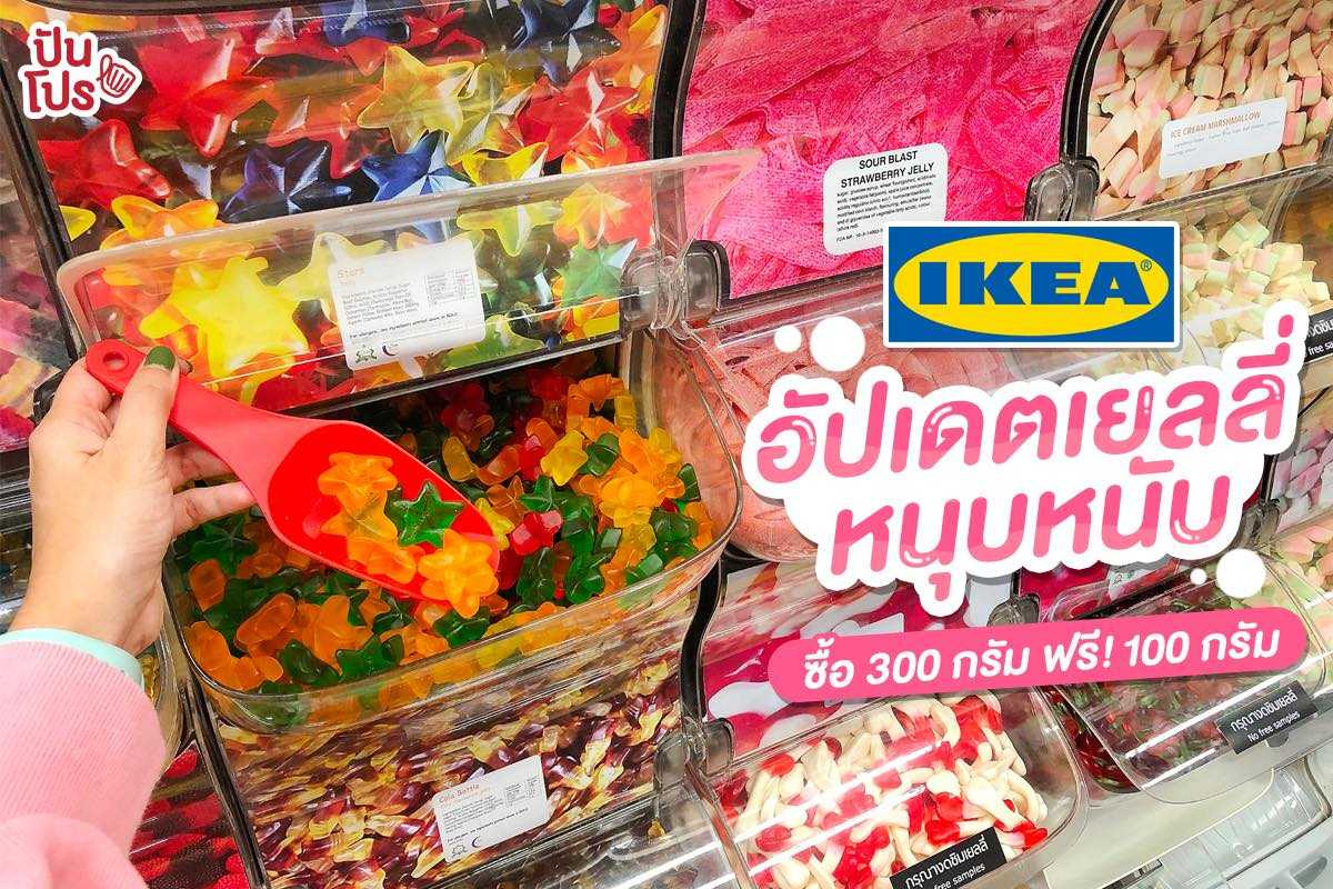 IKEA ขนมเยลลี่ เคี้ยวหนึบหนับ มีให้เลือกหลากสีเวอร์