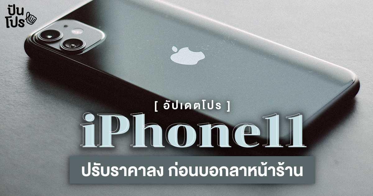 [ลดจริงจัง] อัปเดตโปรโมชั่น iPhone 11 ถ้าอยากได้ต้องรีบ!