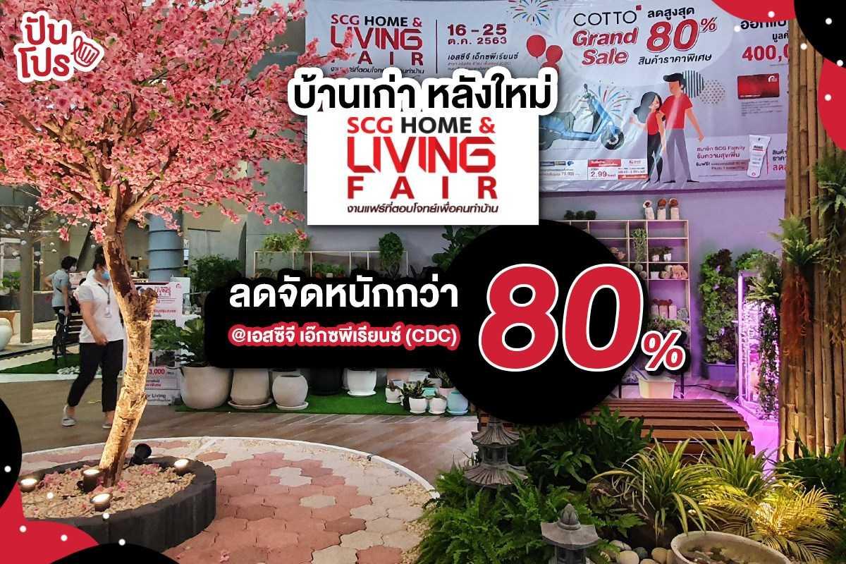 SCG HOME & LIVING FAIR งานแฟร์เพื่อคนทำบ้าน ลดสูงสุด 80%