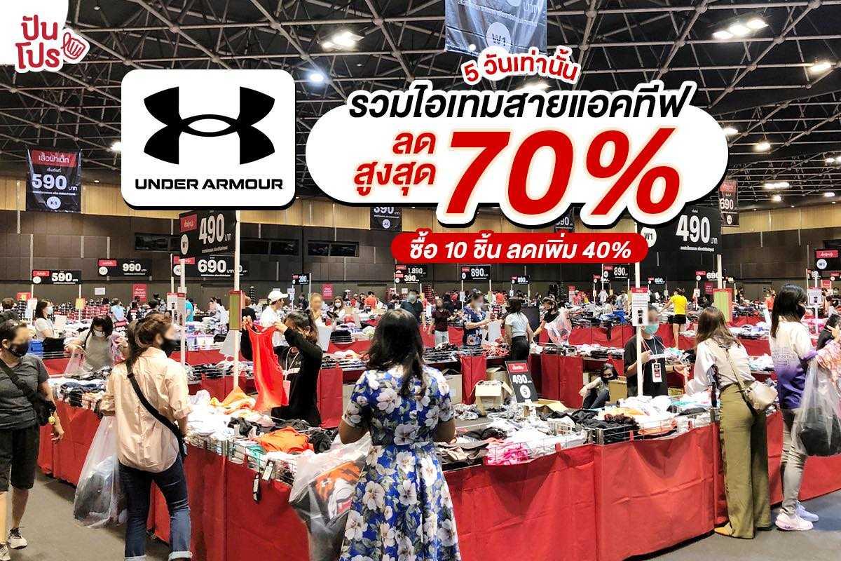 UNDER ARMOUR Expo 2020 5 วันเท่านั้น รวมไอเทมสายแอคทีฟ ลดสูงสุด 70% ซื้อสินค้าอะไรก็ได้ในงานครบ 10 ชิ้น ลดเพิ่ม 40%
