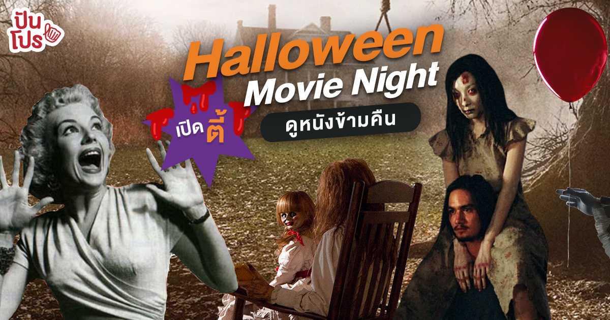 Halloween Movie Night! เปิดตี้ดูหนังข้ามคืนในคืนฮาโลวีนสุดหลอน