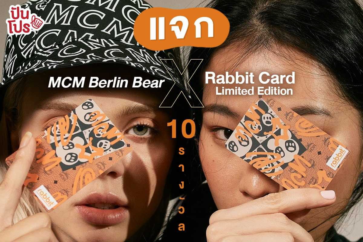 MCM Berlin Bear X Rabbit Card บัตรแรบบิท ลายลิมิเต็ด พร้อมให้สะสมแล้วแค่ช้อป MCM ก็รับไปเลย ฟรีๆ