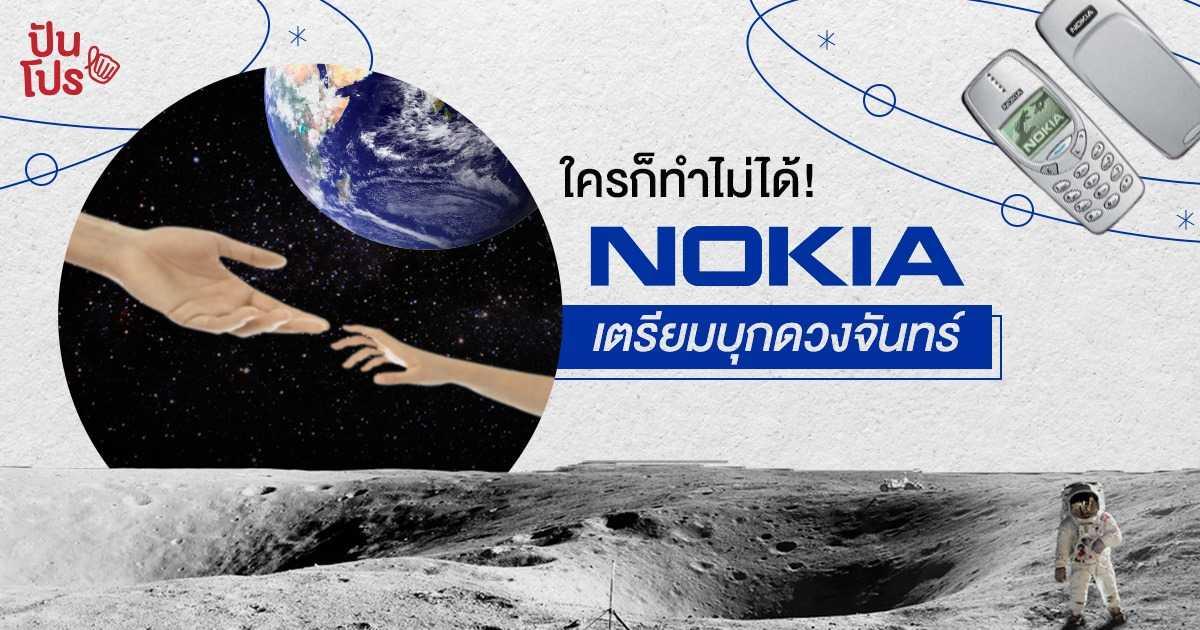 ครั้งแรกของโลก! NASA จับมือพา Nokia ตะลุยอวกาศ ติดตั้งเครือข่ายโทรศัพท์บนดวงจันทร์