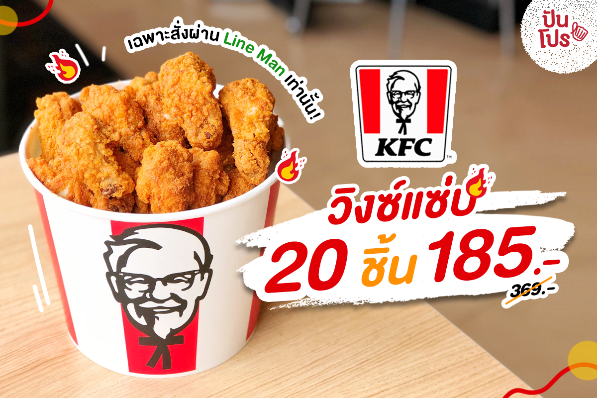 KFC จัดโปรเด็ด!! ไก่วิงซ์แซ่บ 20 ชิ้น บ่ายนี้จัดเต็มอิ่ม กินจุกๆ ไปเลยจ้า