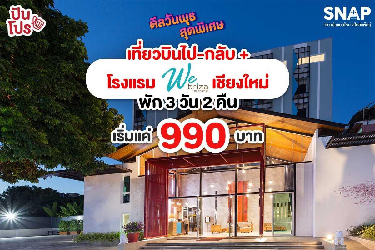 เที่ยวหน้าหนาวเชียงใหม่ ตั๋วเครื่องบินไป-กลับ พร้อมที่พัก 3 วัน 2 คืนกับ AirAsia SNAP เริ่มต้นแค่ 990 บาท