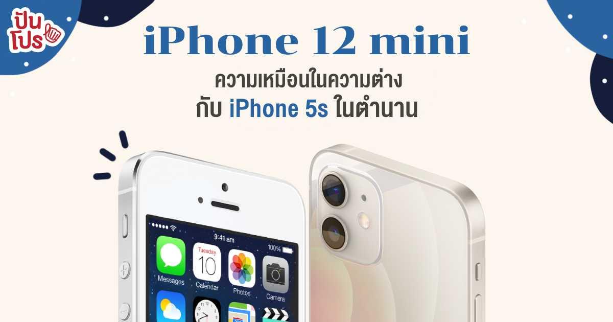 [เจาะสเปค] iPhone 12 mini หรือนี่คือการกลับชาติมาเกิดของ iPhone 5s
