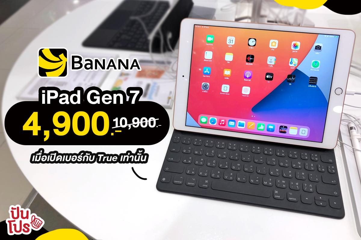 BANANA ลดหนัก!!  iPad Gen 7 เหลือแค่หลักพัน ราคาคุ้มเวอร์