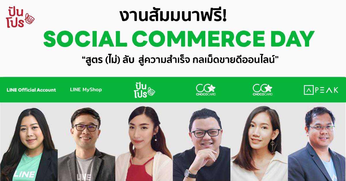 สัมมนาฟรี! Social Commerce Day เผยทริคความสำเร็จ ทำร้านค้าออนไลน์ ให้ขายได้!!