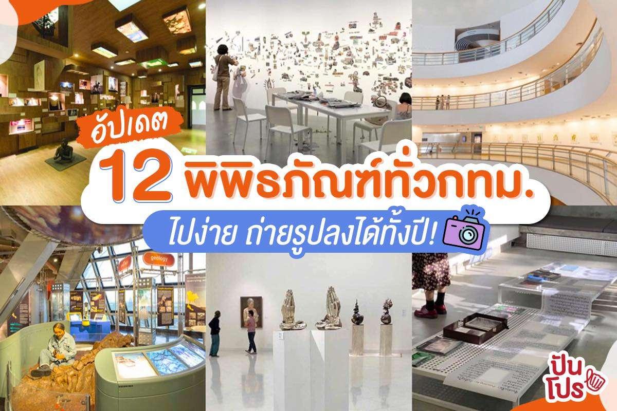 12 พิพิธภัณฑ์ในกรุงเทพ เที่ยวสนุก ได้ความรู้ เตรียมควงแฟน ถ่ายรูปเช็คอินกันได้เลย!!