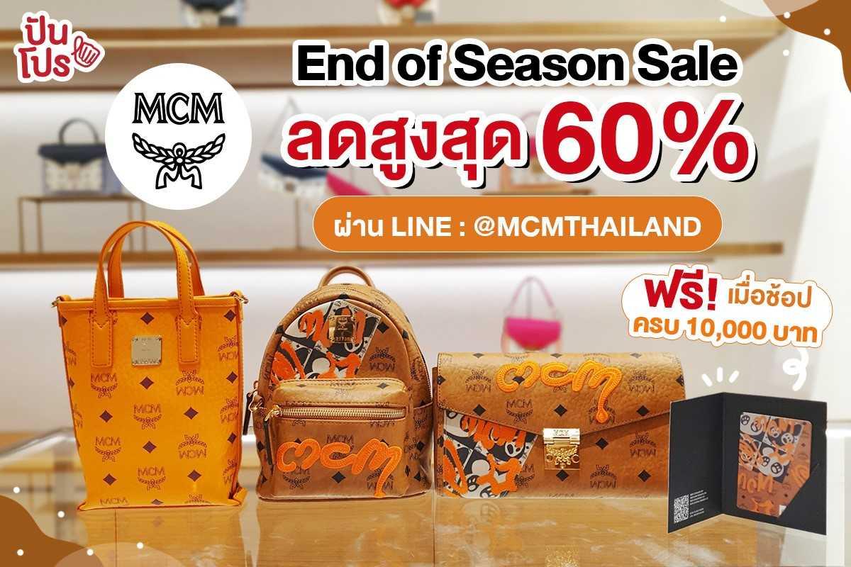 MCM End of Season Sale ลดครั้งใหญ่ส่งท้ายปี สูงสุดถึง 60%