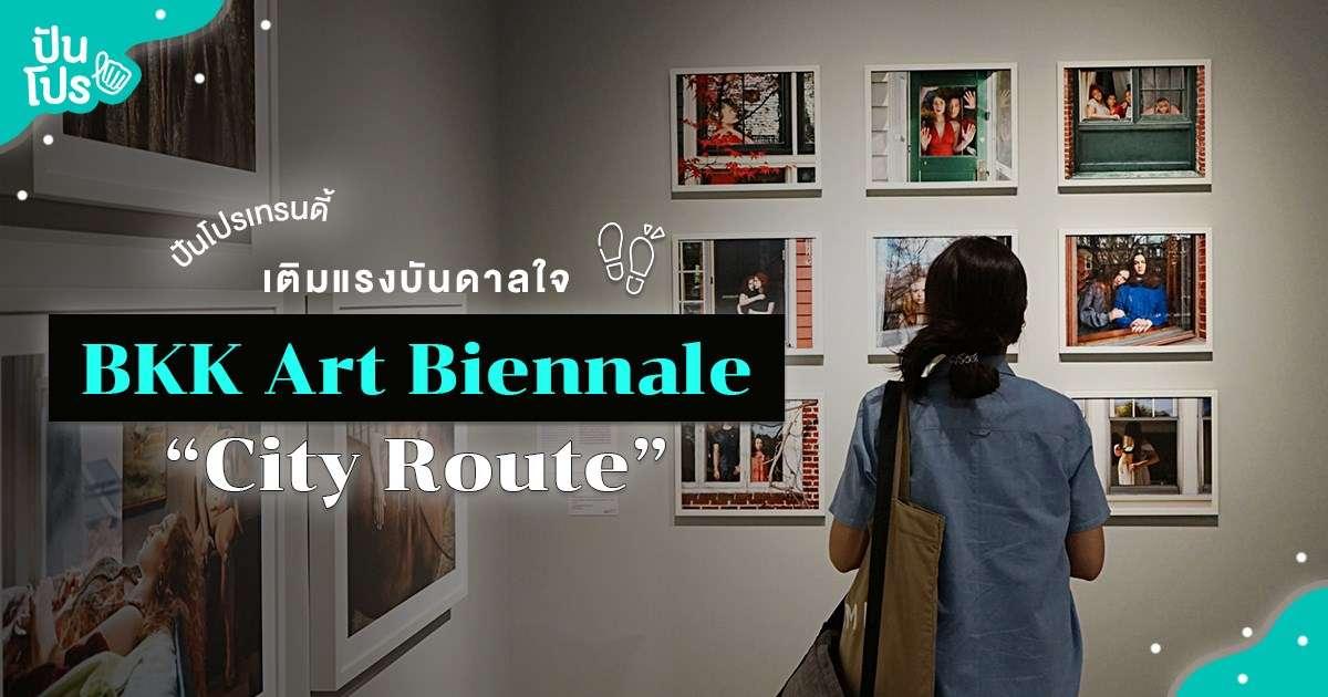 """เดินเสพงานศิลป์ BKK Art Biennale """"City Route"""" เดินทางง่าย ได้ภาพสวย"""