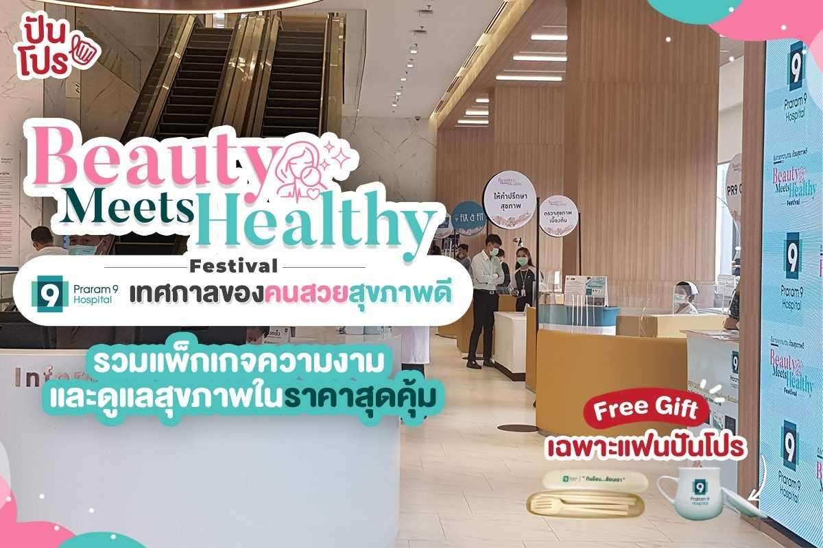 โรงพยาบาลพระรามเก้า จัดงาน Beauty Meets Healthy Festival เทศกาลความสวยพร้อมดูแลสุขภาพ คุ้ม ครบในงานเดียว