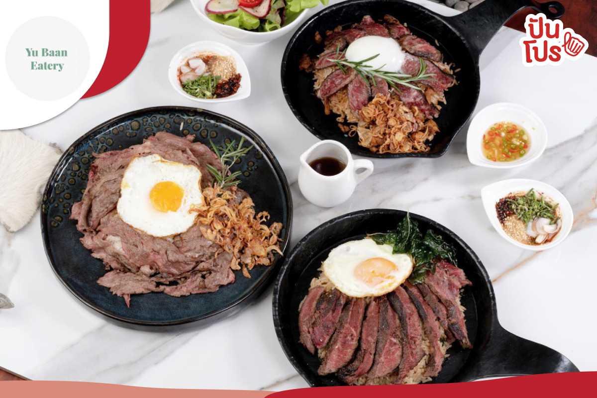 Yu Baan Eatery สั่งข้าวหน้าเนื้อ จานที่ 2 ลดหั่นครึ่ง 50% ที่สาขาอารีย์เท่านั้น!!