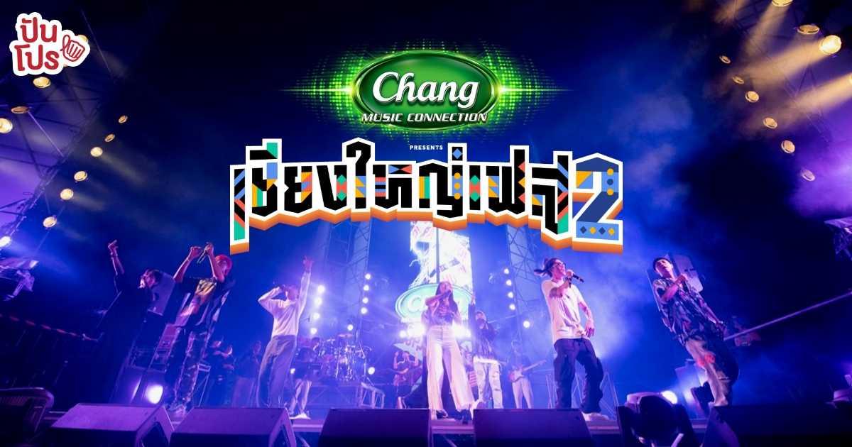 "Chang Music Connection Presents ""เชียงใหญ่เฟส 2"" เทศกาลดนตรียิ่งใหญ่ที่สุดของภาคเหนือ จัดเต็มความสนุก ส่งท้ายปลายปี"