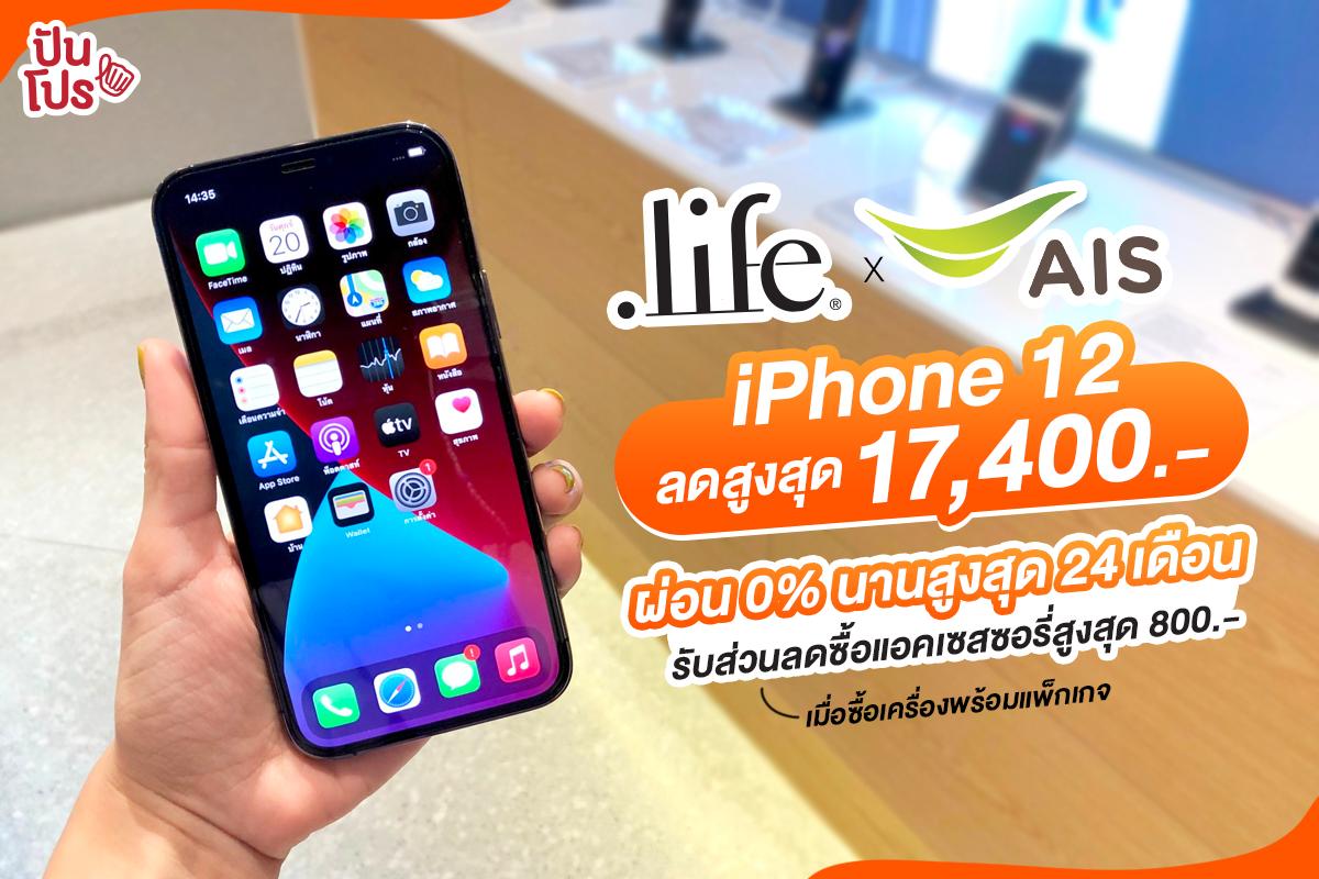 ช้อป iPhone 12 ที่ร้าน dotlife ลดสูงสุด 17,400.- เมื่อผ่อน 0% นานสูงสุด 24 เดือน พร้อมรับส่วนลดพิเศษสูงสุด 800.-