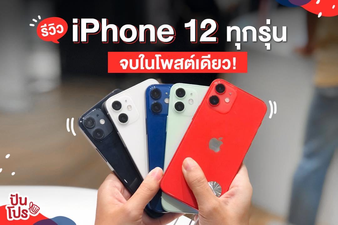 เปิดข้อมูล iPhone 12 ล่าสุด พร้อมรายละเอียดฟีเจอร์เด็ดๆ อีกเพียบบ