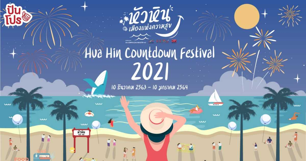 Hua Hin Countdown Festival 2021 ร่วมส่งท้ายปีเก่า ต้อนรับปีใหม่ กับสุดยอดเคาท์ดาวน์เดสทิเนชั่นที่หัวหิน!!
