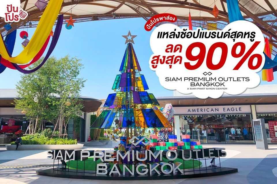 Siam Premium Outlets Bangkok แหล่งช้อปแบรนด์เนมสุดหรู ลดสูงสุด 90%