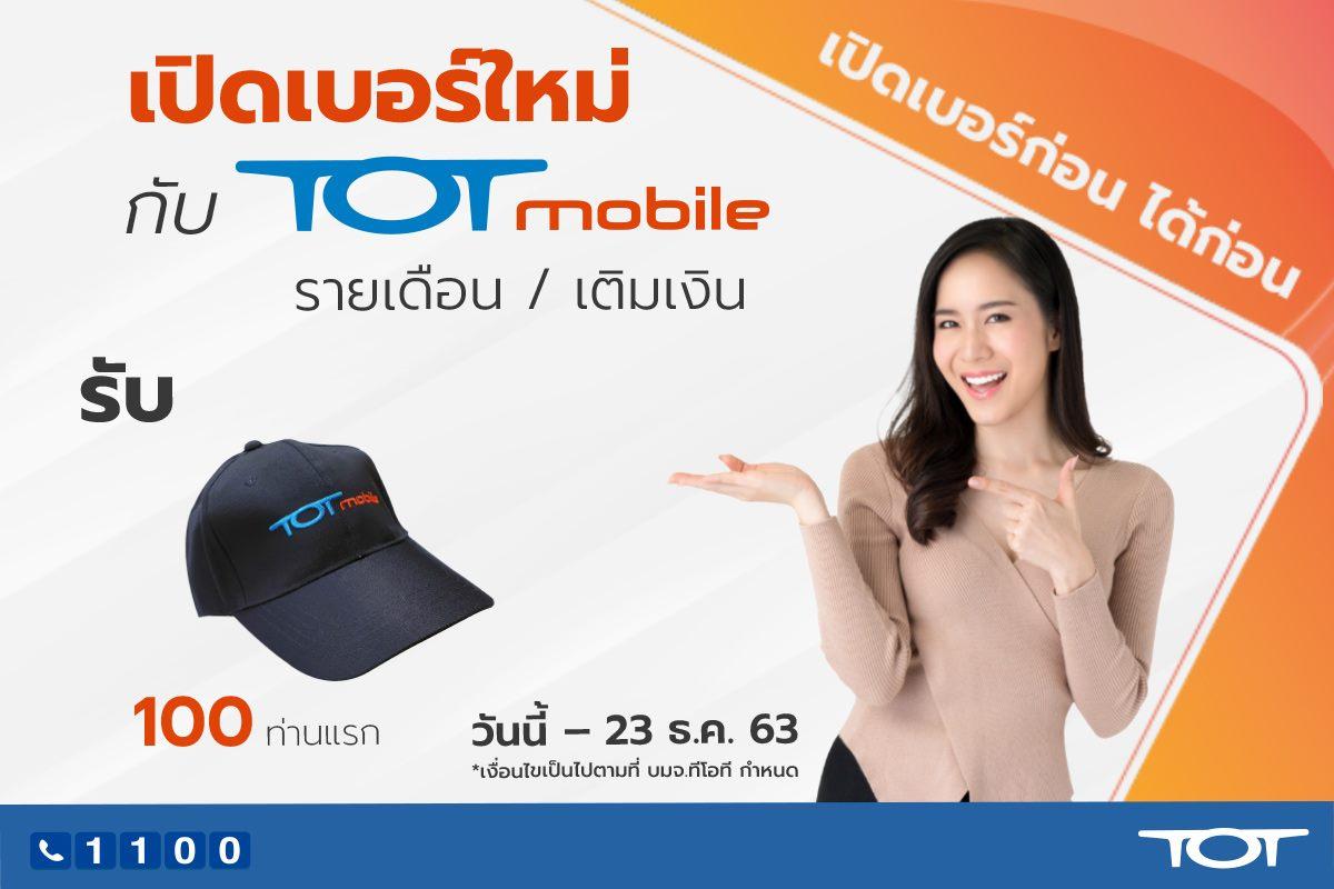 TOT Mobile ใช้ชีวิตออนไลน์ได้ไม่มีสะดุด พิเศษวันนี้ เมื่อเปิดเบอร์ใหม่ รับฟรีหมวกสุดเท่ 1 ใบทันที!